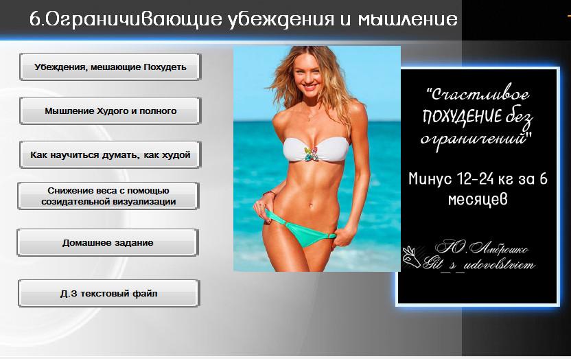 отзывы диета протасова кима похудевших-16
